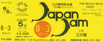 Japanjam19790805_ticket_s