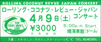 Rollingcoconut19770409_ticket_s