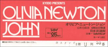 Olivia19761213_ticket_s