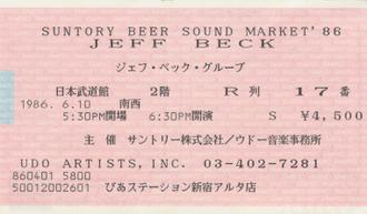 Beck19860610_ticket_s