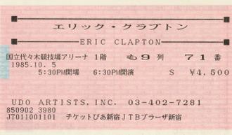 Clapton19851005_ticket_s