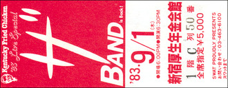 Band19830901_ticket_s