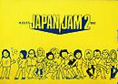 Japanjam219800817_program_s