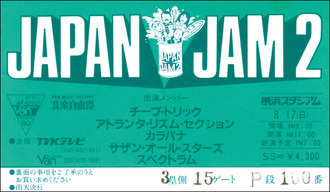 Japanjam219800817_ticket_s