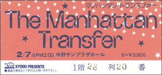 Manhattantransfer19820207_ticket_s