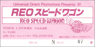 Reospeedwagon19810929_ticket_s