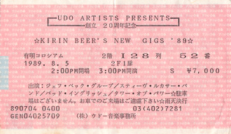 Kirinbeer09890805_ticket_s_2