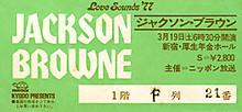 Jackson19770319_ticket_s_2