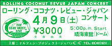 Rollingcoconut19770409_ticket_s_2